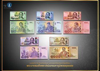 La nouvelle série de billets commémoratifs en l'honneur du Roi Bhumibol