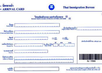 Un exemple de carte d'immigration devant être remis lors de toute entrée ou sortie de Thaïlande