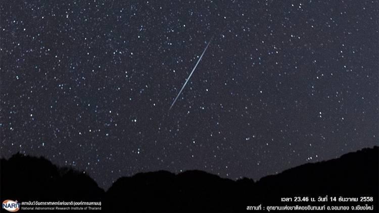 Un nombre impressionnant d'étoiles filantes sera visible depuis la Thaïlande dans la nuit du 14 décembre