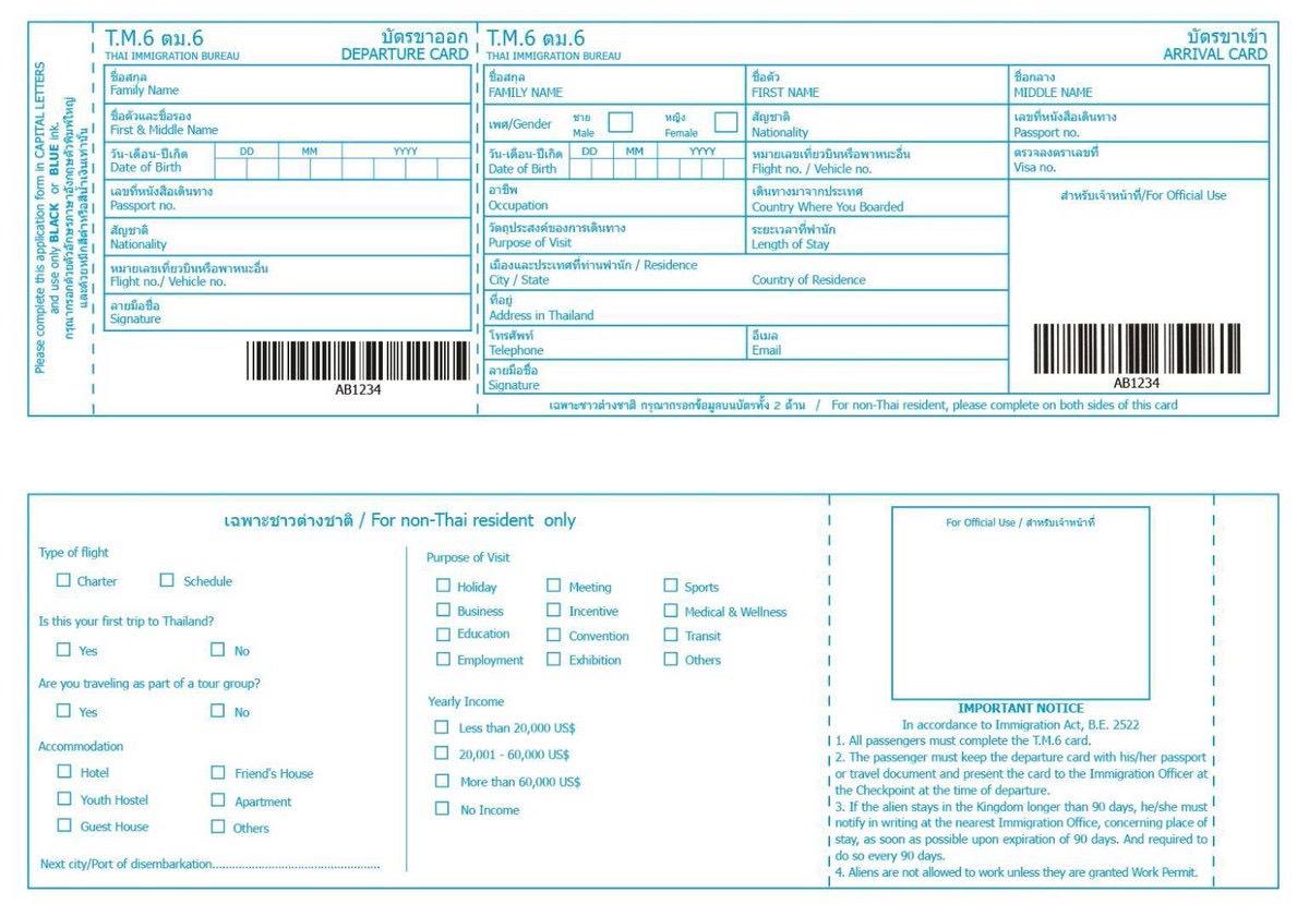 Un exemple de formulaire TM6 de l'immigration thaïlandaise