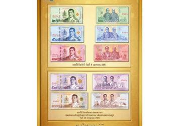 De nouveaux billets marquant le règne du Roi Rama X dès le 6 avril