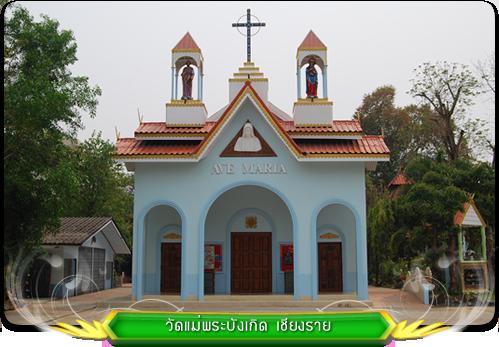 Le Pape François a annoncé cette semaine la création d'un nouveau diocèse en Thaïlande, à Chiang Rai