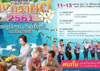 Phuket : détails des festivités de Songkran à Patong