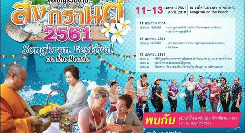 La municipalité de Patong (Phuket) a publié les détails des festivités pour Songkran 2018