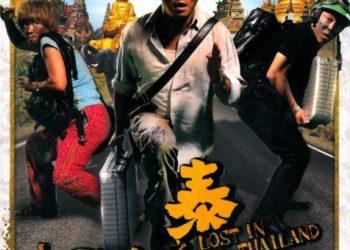 La Thaïlande demeure populaire auprès des cinéastes étrangers
