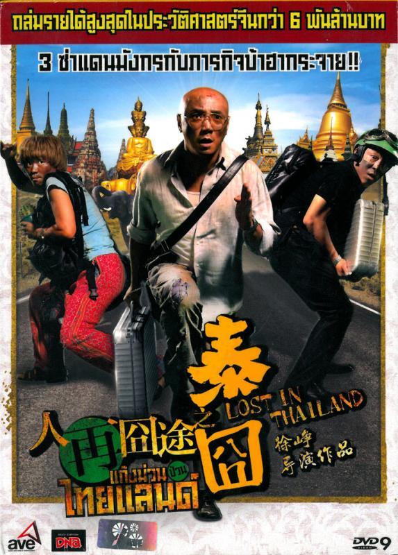 La Thaïlande continue d'être une destination particulièrement prisée par les réalisateurs de films étrangers