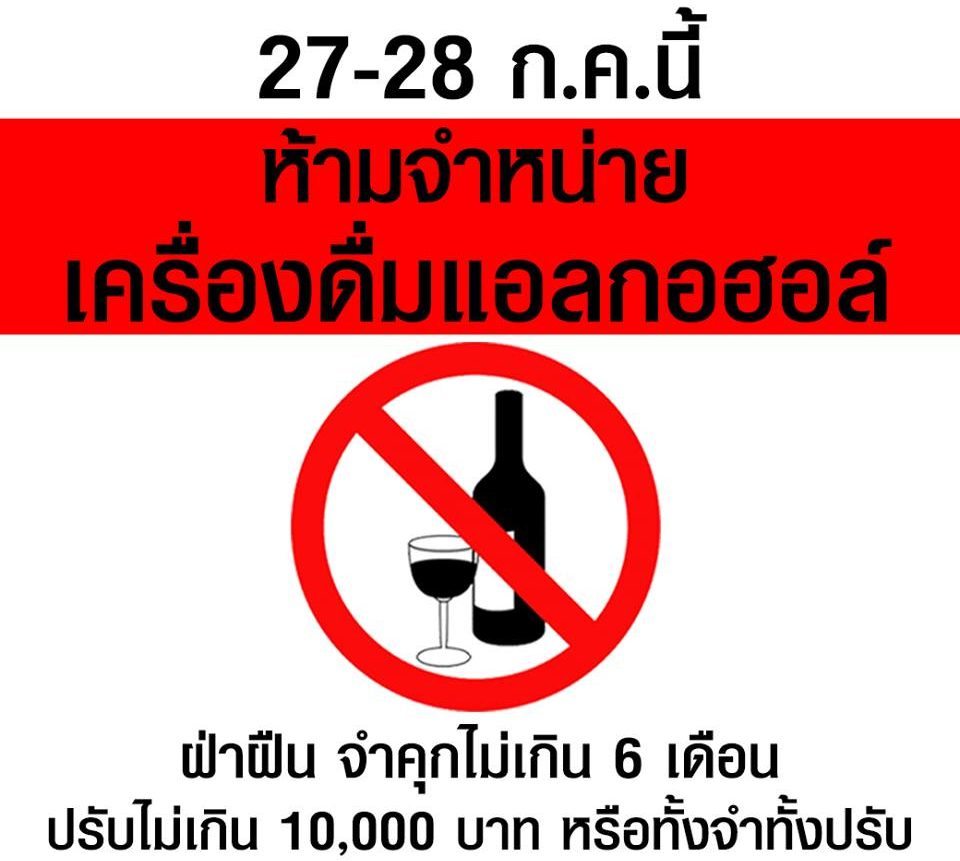 La vente d'alcool sera interdite en Thaïlande les 27 et 28 juillet 2018