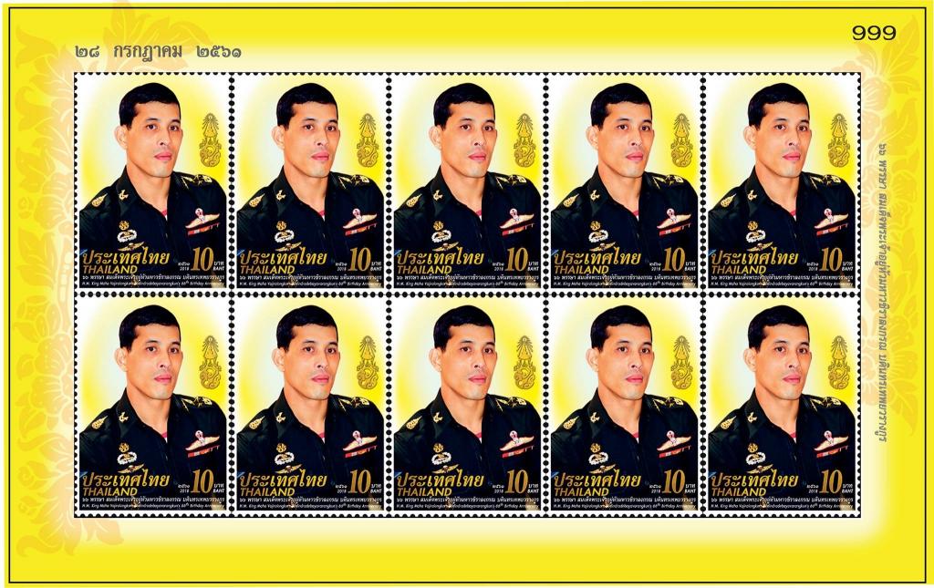 La Poste thaïlandaise a présenté un nouveau timbre marquant le 66e anniversaire de S. M. le Roi de Thaïlande