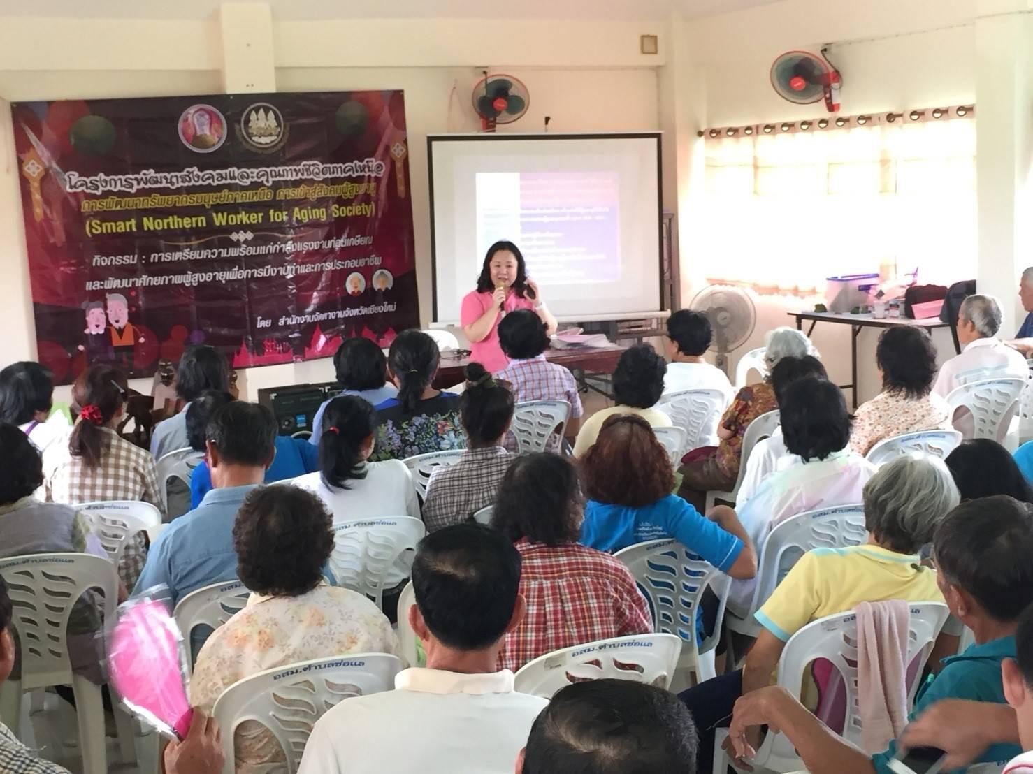 Les autorités de la province de Chiang Mai ont lancé différentes initiatives visant à favoriser l'emploi des personnes âgées