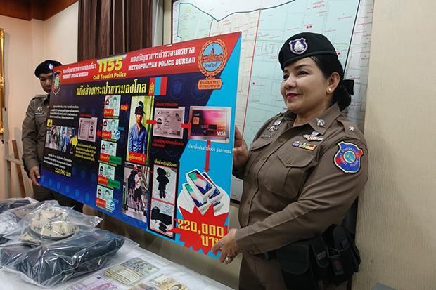 Trois ressortissants mongols ont été arrêtés pour vol alors qu'ils s'apprêtaient à quitter la Thaïlande
