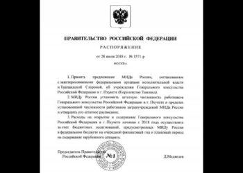Phuket : la Russie confirme l'ouverture d'un Consulat Général