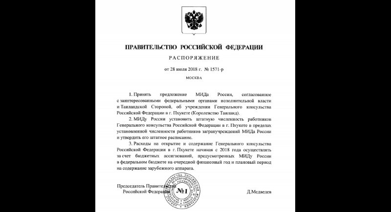 Le Premier Ministre russe Dmitri Medvedev a signé le décret relatif à l'ouverture d'un Consulat Général à Phuket