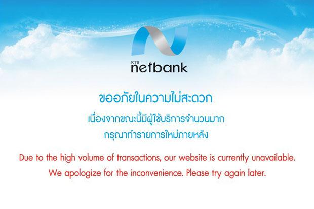 La page d'accueil de la Krungthai Bank informait ses clients internet que les services électroniques n'étaient pas disponibles vendredi matin