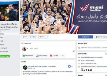 Prayut part en campagne sur les réseaux sociaux