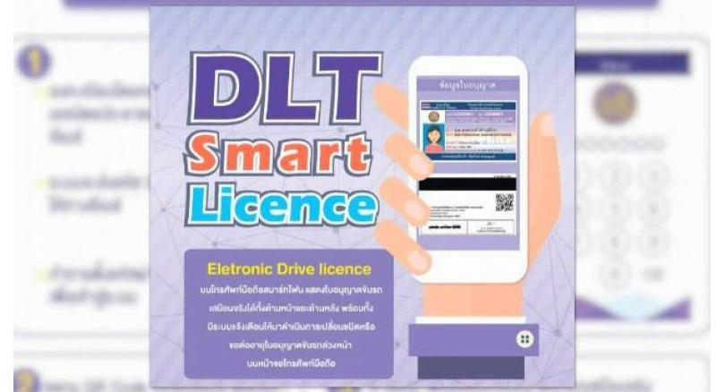 La Thaïlande va lancer le permis de conduire dématérialisé