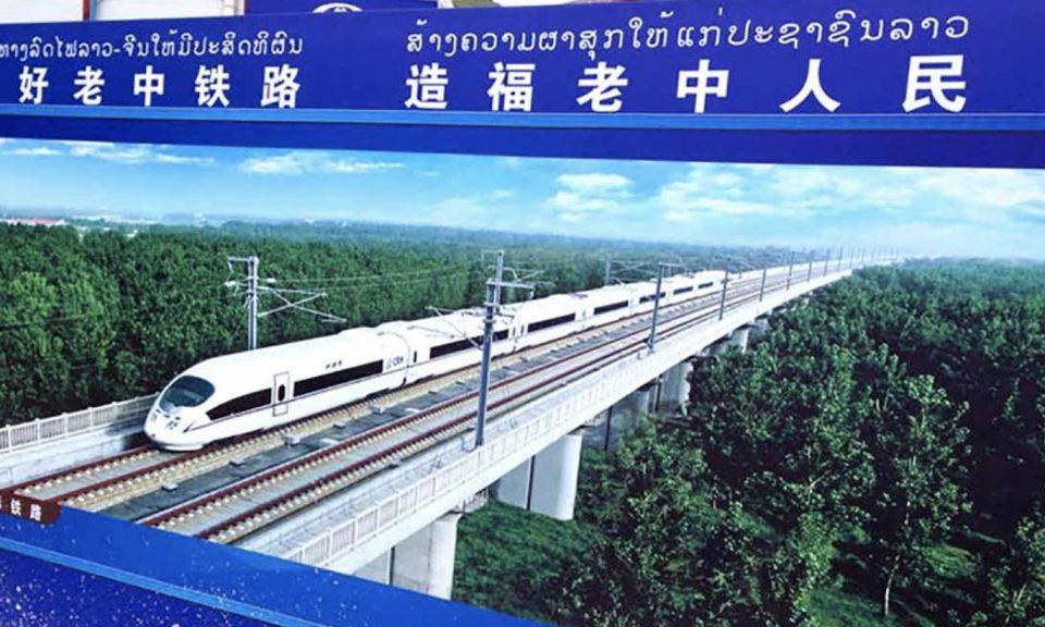 Laos : la liaison ferroviaire avec la Chine annonce une nouvelle étape de développement pour le pays