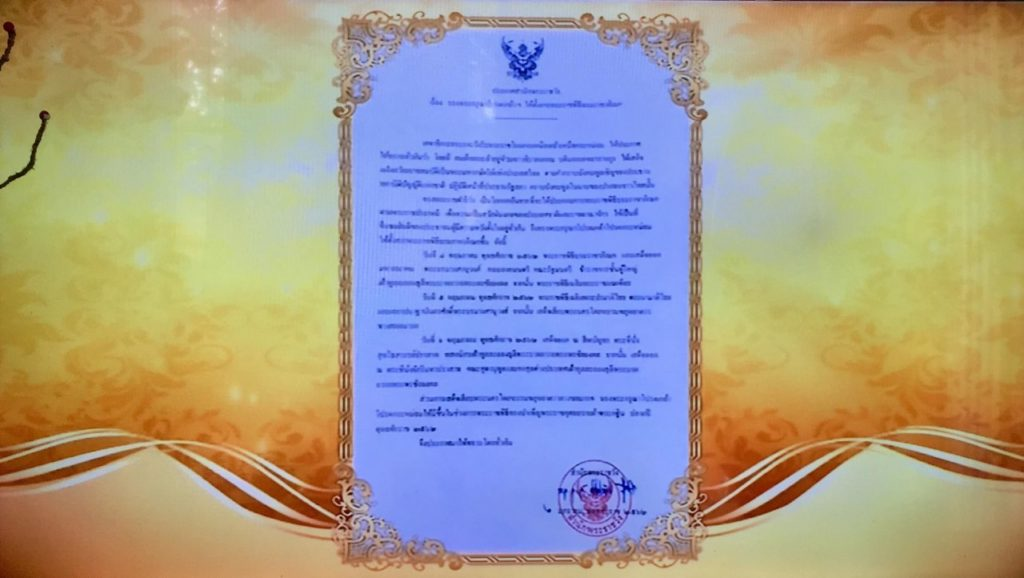 Thaïlande : le couronnement du Roi Maha Vajiralongkorn aura lieu du 4 au 6 mai 2019