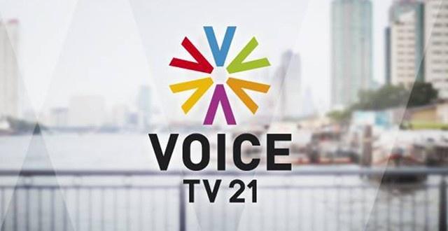 Thaïlande : la chaîne Voice TV interdite de diffusion pendant 15 jours