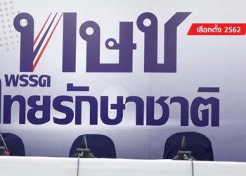 La cour constitutionnelle accepte la demande de dissolution du Thai Raksa Chart