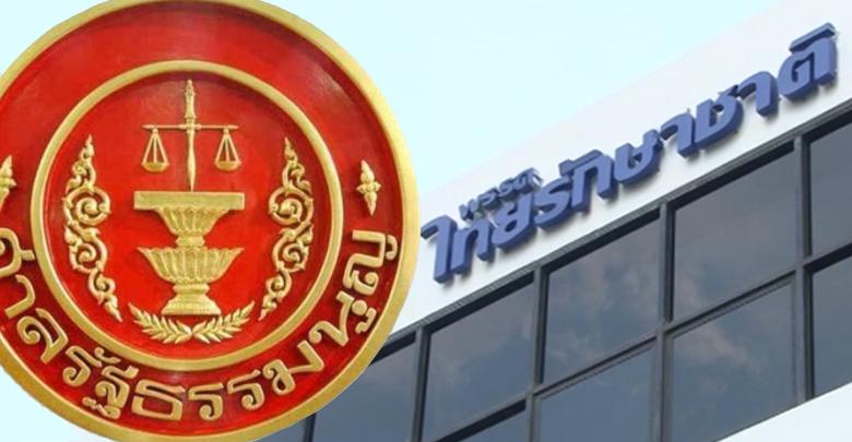 Élections en Thaïlande : la Cour constitutionnelle dissout le Thai Raksa Chart