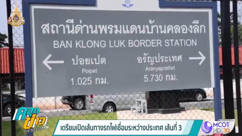 La Thaïlande va rouvrir sa ligne ferroviaire avec le Cambodge après 54 ans de fermeture