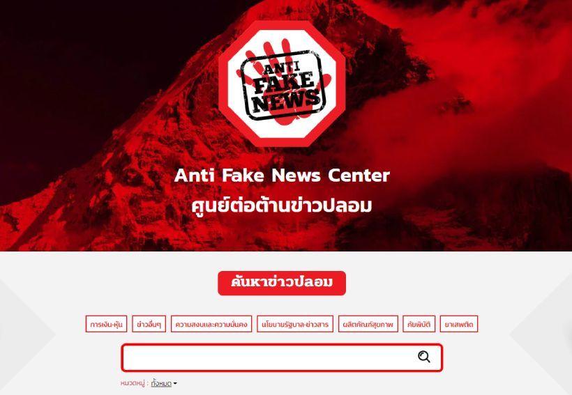 Le centre anti-fake news thaïlandais est désormais opérationnel pour surveiller de près le Net