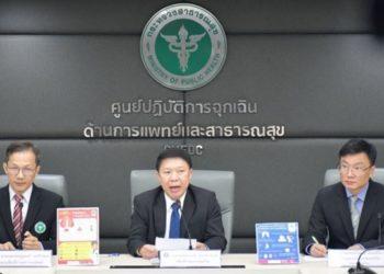 Covid-19 : la Thaïlande lance un outil de dépistage en ligne, le nombre de cas reste stable