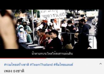 Thaïlande : deux vidéos de musique patriotique gouvernementale retirées de YouTube